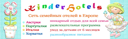 Сеть семейных отелей KinderHotels – время собирать чемоданы!